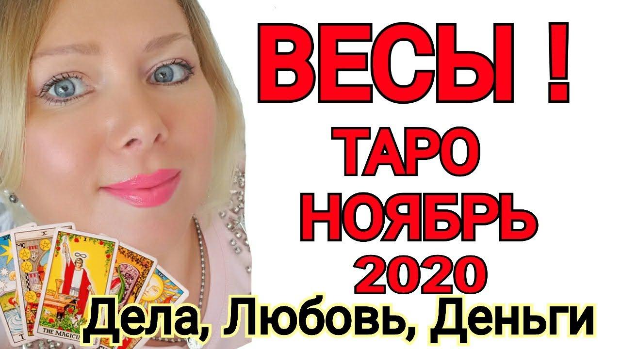 ВЕСЫ НОЯБРЬ 2020/ВЕСЫ ТАРО на НОЯБРЬ 2020 года/ПОЛНОЛУНИЕ в НОЯБРЕ 2020 от OLGA STELLA