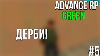 Advance Role Play I Green I #5 I Дерби!