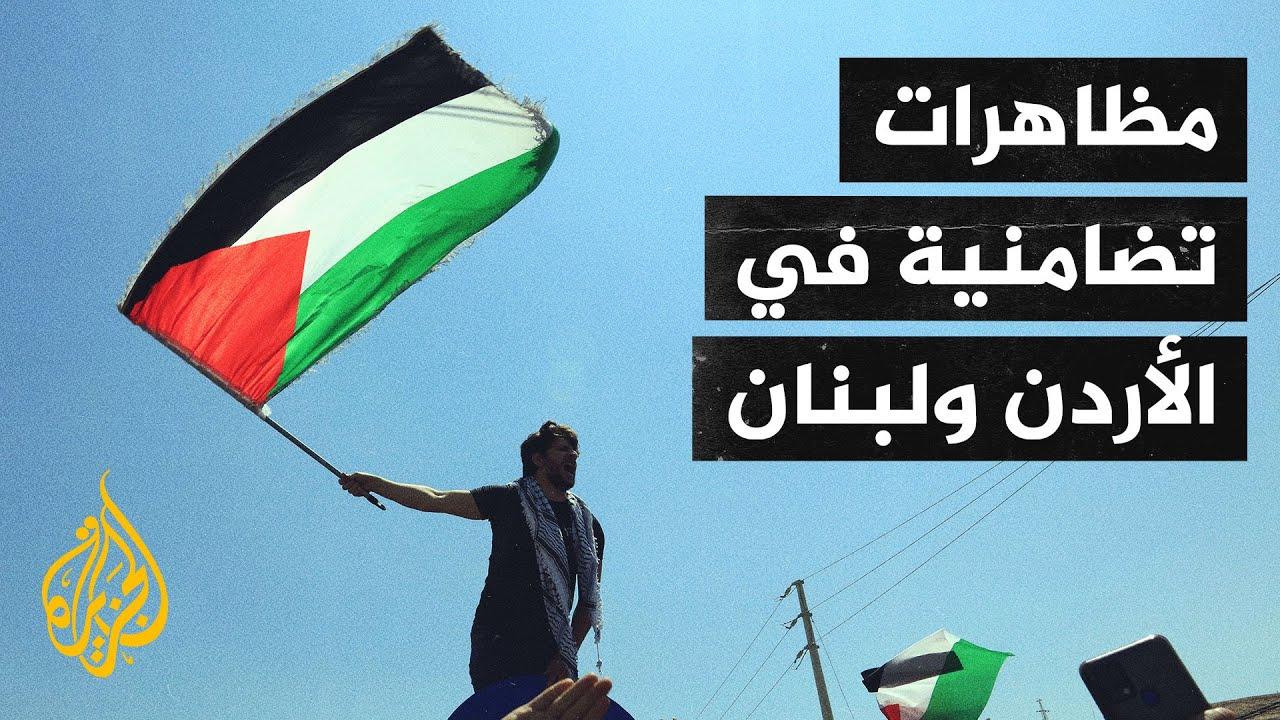 مظاهرات تضامنية على الحدود في الأردن ولبنان دعما للقدس وغزة  - نشر قبل 20 دقيقة