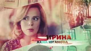 Погоня за тремя зайцами // 2015 // Трейлер (Ru)