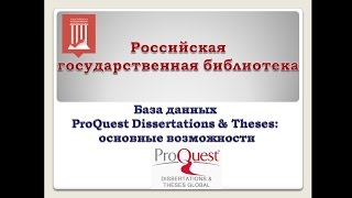 ProQuest Dissertations and Theses Global: основні можливості бази даних для читачів РДБ