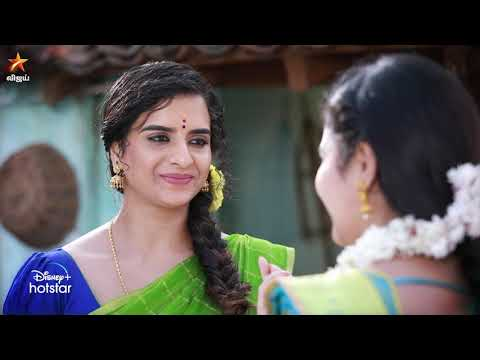 Raaja Paarvai | 23rd to 27th March 2021 - Promo