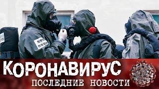 Коронавирус Хроника событий за 12 03 2020
