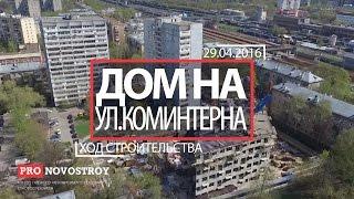 видео ЖК Дом на улице Коминтерна