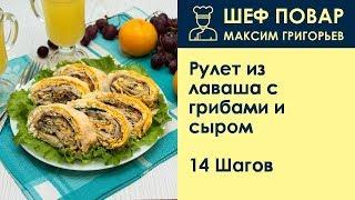 Рулет из лаваша с грибами и сыром . Рецепт от шеф повара Максима Григорьева