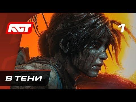 Прохождение Shadow Of The Tomb Raider (Tomb Raider 2018) — Часть 1: В тени ✪ [4K 60FPS]