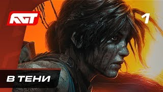прохождение Shadow of the Tomb Raider 2018  Часть 1: НОВАЯ ЛАРА КРОФТ!