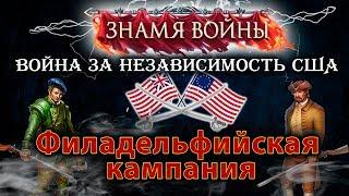 Знамя Войны WARBANNER | ФИЛАДЕЛЬФИЙСКАЯ КАМПАНИЯ