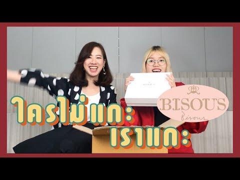 แกะคลีนเซอร์แสนน่ารักตัวใหม่ของ BISOUS BISOUS | ใครไม่แกะเราแกะ! - วันที่ 13 Jul 2018