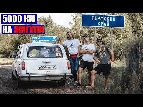 От Москвы до Урала на Жигули. Путешествия по России на машине ВАЗ 2102 1977 года