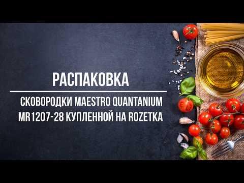 Сковорода Maestro QuanTanium 28 см (MR1207-28)