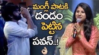 Pawan Kalyan Super Reaction To Mangli Song    Chiranjeevi Birthday Celebrations    NSE