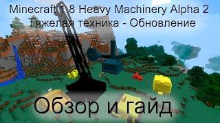 Heavy Machinery Alpha 2 -  Тяжелая техника - Карьерный экскаватор