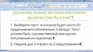 Подготовка к ОГЭ по русскому. Как написать изложение на максимальное  количество баллов.