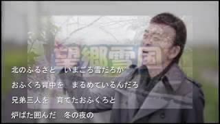 望郷雪国/千葉げん太Cover:sasaki