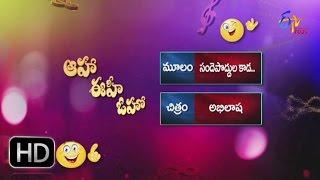Abhilasha - Sandhe Podulakakada Parody Song - Aaha Eehe Ooho - 5th August 2016