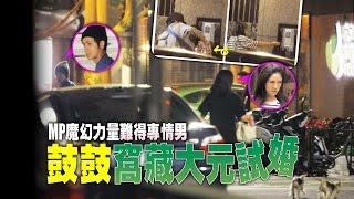 【台灣壹週刊】MP魔幻力量難得專情男 鼓鼓窩藏大元試婚