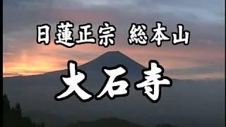 日蓮正宗・総本山 大石寺