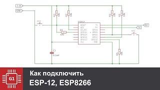 Как подключить ESP-12, ESP8266