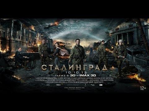 «Сталинград» Бондарчука