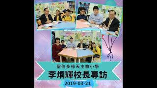 Publication Date: 2019-07-05 | Video Title: 聖伯多祿天主教小學 李烱輝校長專訪