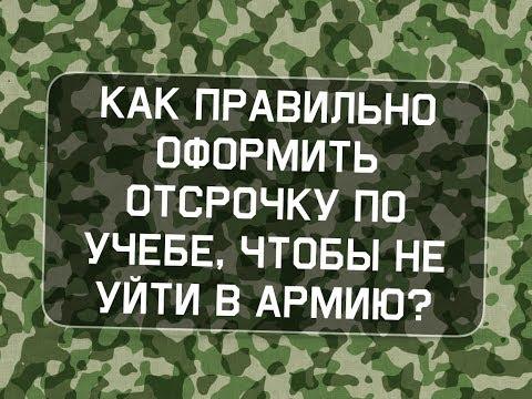 Как получить отсрочку по учебе, чтобы не уйти в армию?