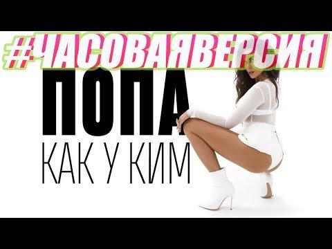 NK | НАСТЯ КАМЕНСКИХ - ПOПА КАК У КИМ (ЧАСОВАЯ ВЕРСИЯ)