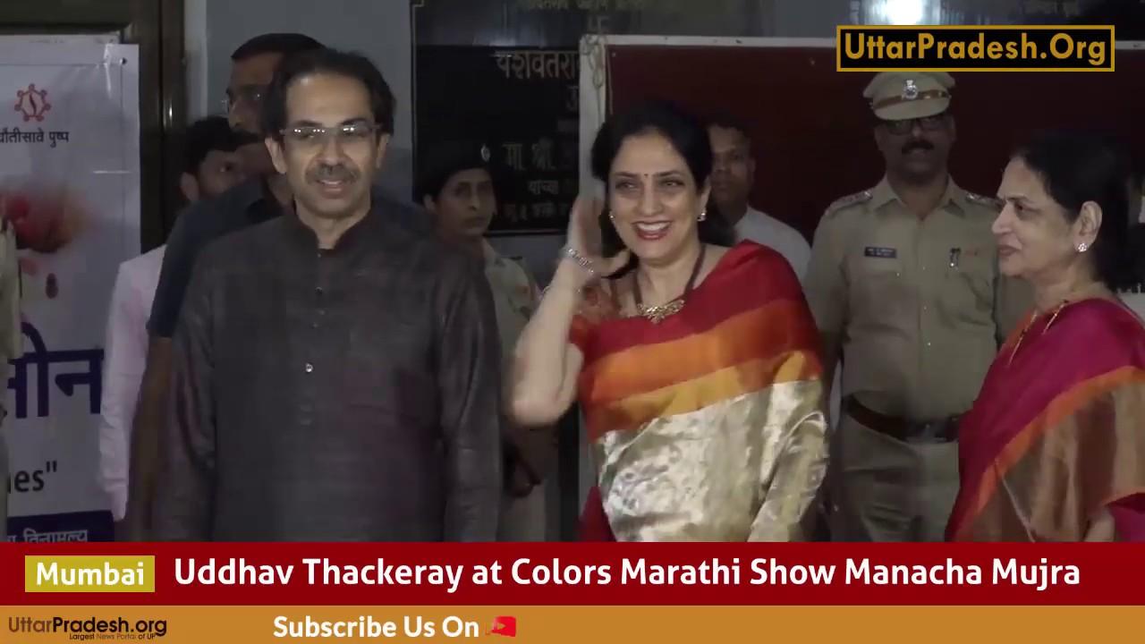 Uddhav Thackeray at Colors Marathi Show Manacha Mujra