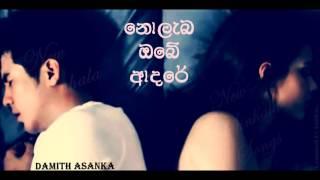Nolaba Obe Adare - Damith Asanka