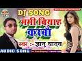 Maithili dj song 2019 // singer Gyanu Yadav maithili song // Mami biyah karbau Gyanu Yadav