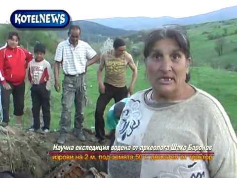 Роми иманяри от Котел KOTELNEWS.com