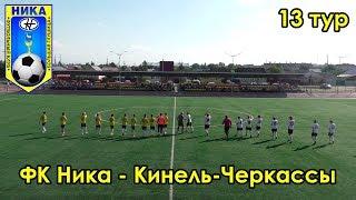 ФК Ника - Кинель-Черкассы 13 тур чемпионата Самарской области по футболу