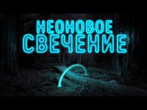 Фотоэффект. Реалистичное Неоновое свечение. Neon Lighting In Photoshop