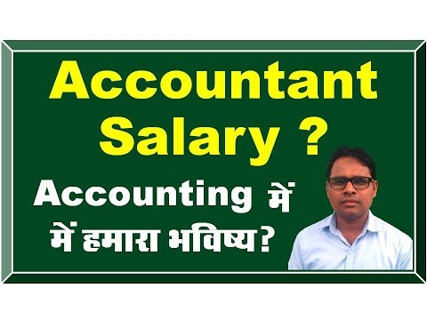Accountant Salary | what is the salary of Accountant | Salary of Accountant