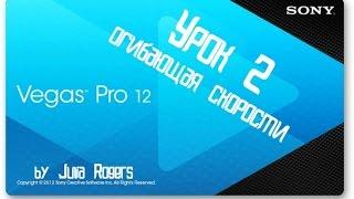 sony Vegas Pro 12 (урок 2: огибающая скорости)