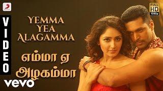 Vanamagan Yemma Yea Alagamma Song Promo | Jayam Ravi | Harris Jayaraj