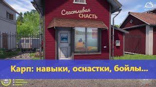 Русская рыбалка 4 - Карп навыки оснастки бойлы...