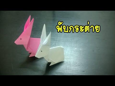 """วิธีพับกระดาษเป็น""""กระต่าย"""" อย่างง่าย"""