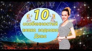 10 особенностей знака зодиака [ДЕВА]