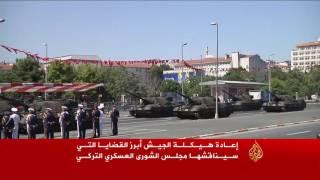 هيكلة الجيش.. أبرز الملفات الثقيلة في تركيا