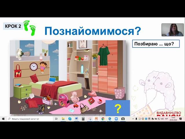 2 клас. Українська мова. Однина і множина.