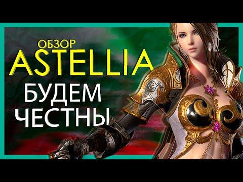 ЧЕСТНЫЙ ОБЗОР Astellia - как же мы ошибались