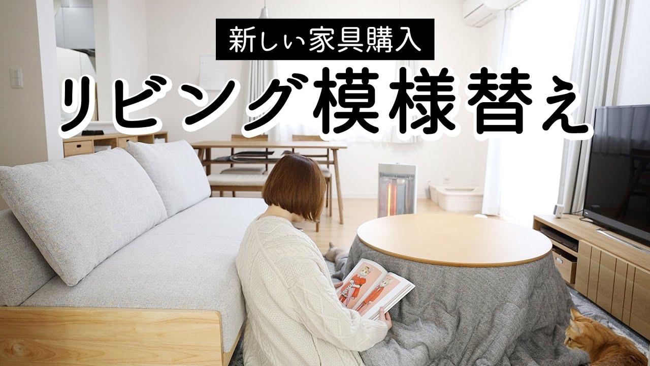 SUB【リビング模様替え】ボロボロのソファを買い換え、おしゃれな丸型こたつを購入。くつろぎスペースを北欧風インテリアで一新する