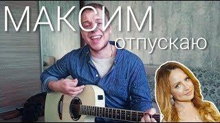 МАКСИМ - ОТПУСКАЮ (cover на гитаре by Danila Rudoy)