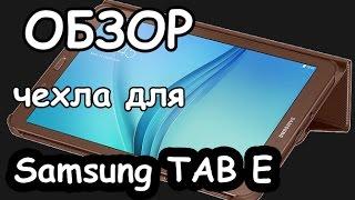 видео Чехол для Samsung Galaxy Tab E 9