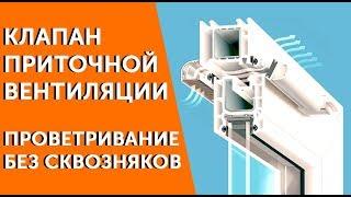 видео Как обеспечить герметичность пластиковых окон, правильная установка окна с сохранением герметичности