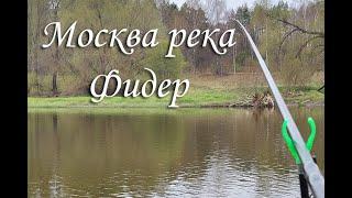 Рыбалка на верхней Москва реке Майские праздники Фидерная ловля