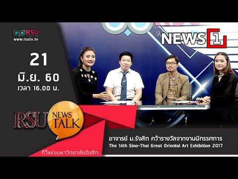 RSU Society : ม.รังสิต คว้ารางวัลจากงาน The 14th Sino-Thai Great Oriental Art Exhibition 2017