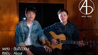 ยินดีด้วยนะ - About | Official Music Video