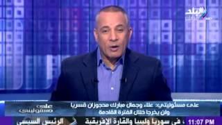 احمد موسى : علاء وجمال مبارك لن يخرجو من السجن ولا انهاردة ولا بكره ولا بعده